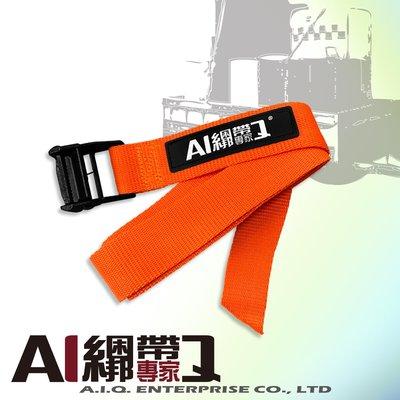A.I.Q.綑綁帶專家- LT0491F-60 38mm x 60cm 露營設備 集貨/包裹 雜物收納 快速固定帶