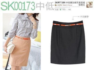【SK00173】☆ O-style ☆中低腰 OL- 彈性H裙、直筒裙、日本、韓國流行雜誌款