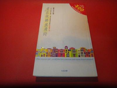 【愛悅二手書坊 02-16】愛在他鄉浪漫時       陳美倫/著     希代書版