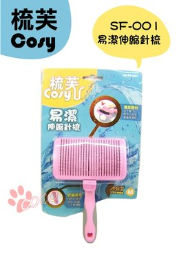 *CoCo*梳芙Cosy易潔伸縮針梳(中)SF-001 (犬貓用) 專利設計往下壓,在梳子上的毛髮直接清除