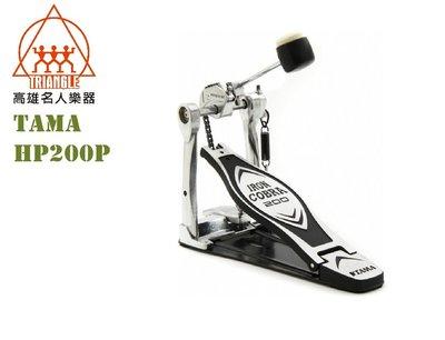 【名人樂器】Tama HP200P Iron Cobra 200 Single Pedal 大鼓單踏板 踏板 預購