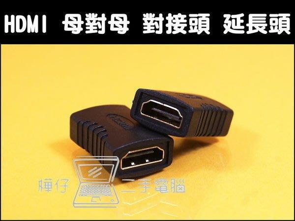 【樺仔3C】高品質鍍金 標準HDMI 母頭對母頭 轉接頭 延長頭 180度 電視 螢幕 適用 HDMI延長頭