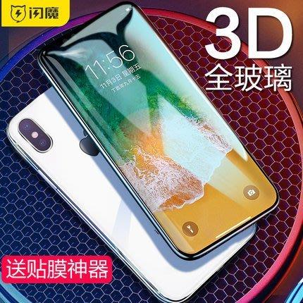 閃魔 iphoneX鋼化膜 蘋果X全屏全覆蓋3D 滿版貼 全包iPhone X手機 愛購小舖-天