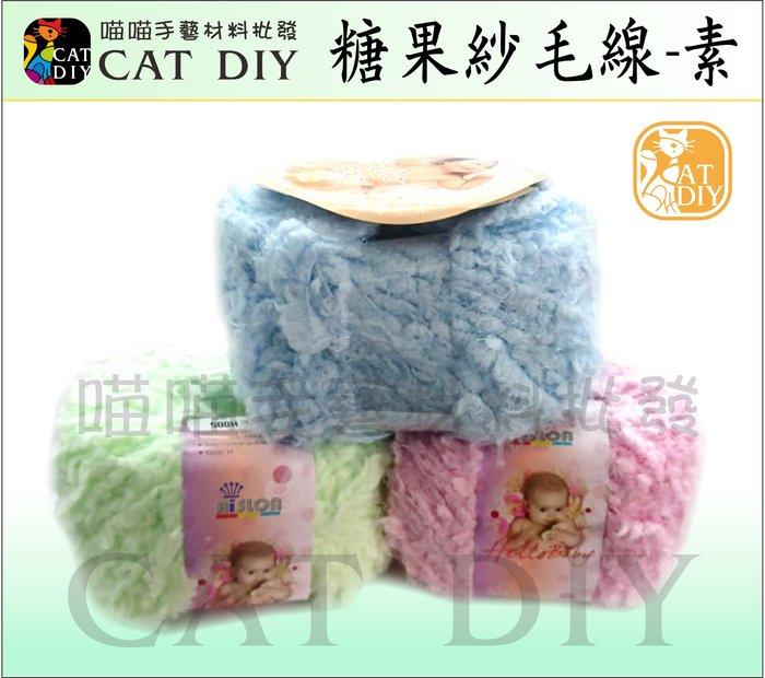 【糖果紗毛線(素色)】 Aislon 台灣製造 糖果紗 毛線 寶寶線 超柔軟 柔軟線 圍巾 娃娃