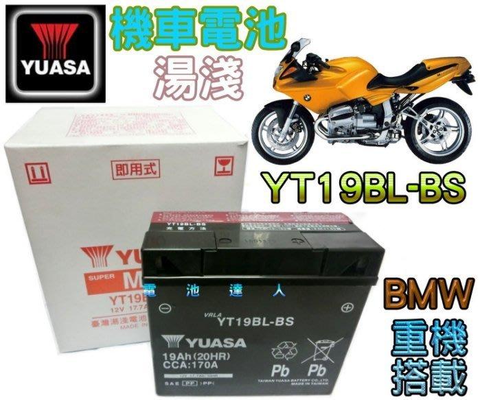 《鋐瑞電池》超商取貨 YT19BL-BS YUASA 12V19AH 51913 湯淺電池 BMW 重型機車 哈雷 嬉皮