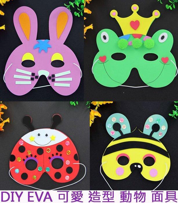 ♥粉紅豬的店♥萬聖節 EVA 手工 製作 DIY 動物 造型 面具 安親班 兒童 表演 化妝 舞會 材料包 生日派對-現