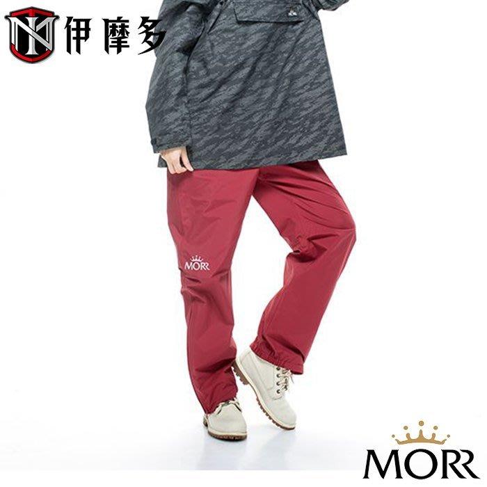 伊摩多※MORR Alexis 男女款 高動能 防水雨褲 耐磨 防水 雙向拉鍊 膝蓋靈活 多色。栗酒紅