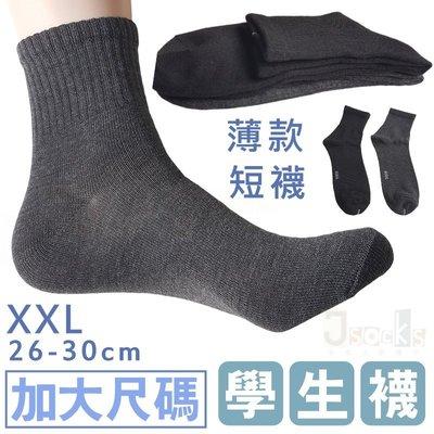 L-88 男加大XXL-薄短襪【大J襪庫】6雙180元-26-30cm男襪加大尺碼XXL-學生襪紳士襪黑襪灰色-台灣製