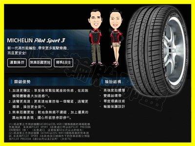 小李輪胎 MICHELIN PS3 米其林 PILOT SPORT 3 215-45-16 215-55-16 歡迎詢價