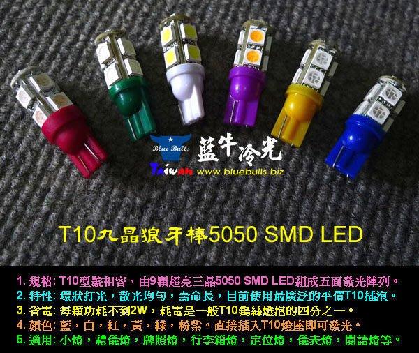 【藍牛冷光】五面環狀打光 T10 T15 W5W 九晶 5050 SMD 狼牙棒 LED 燈泡 小燈 定位燈 牌照燈