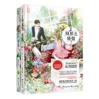 99【小說】別那麼驕傲( 套裝共2冊)佟夢實、宋芸樺傾情主演!