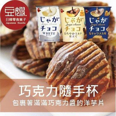 【即期良品限時下殺$55】日本零食 北日本洋芋片隨手杯(多口味)