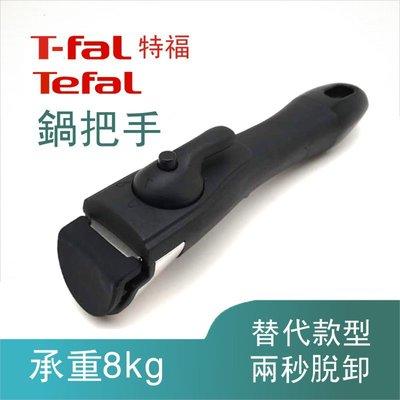 奇奇tefal可拆卸鍋把手平底鍋分離式可脫卸活動手柄t-fal魔法防燙鍋夾