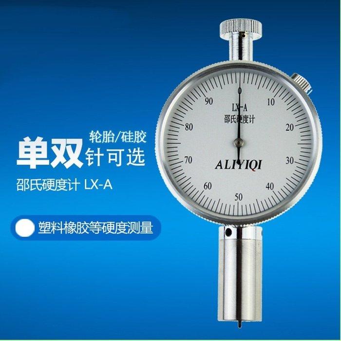5Cgo【代購】ALIYIQI LX-A邵氏硬度計(中低硬度) LX-C LX-D 塑膠橡膠硬度計單針雙針三款支架 含稅