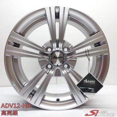 全新鋁圈 Advanti 雅泛迪 ADV-12 15吋鋁圈 4孔100 5孔114.3 高亮銀