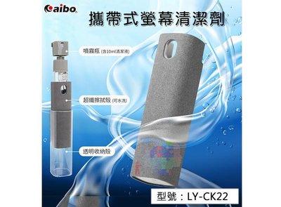 【口袋型】aibo 噴+擦+收納一體 攜帶式螢幕清潔劑 螢幕清潔液 噴霧瓶 超纖擦拭殼 透明收納殼 LY-CK22 台南市