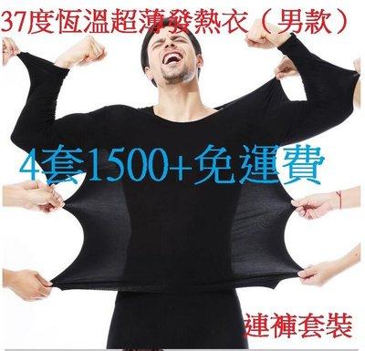 37度恆溫 超薄發熱衣  保暖內衣 [男款連褲套裝] 4套1500  免運費   [JC的店]