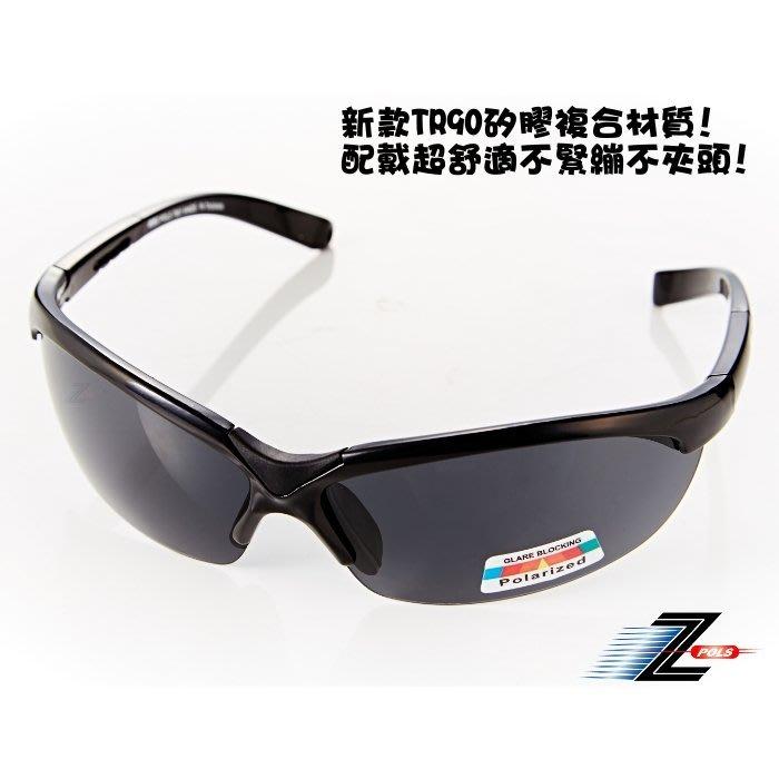 【視鼎Z-POLS公司貨】新款※TR90矽膠材質※ 國外狂銷NEW太空纖維舒適輕量偏光抗UV400太陽眼鏡!新上市
