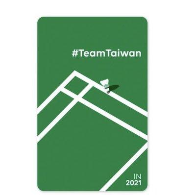 TAIWAN IN 一卡通 東奧羽球金牌  王齊麟 李洋 麟洋配 賽末點 限量一卡通