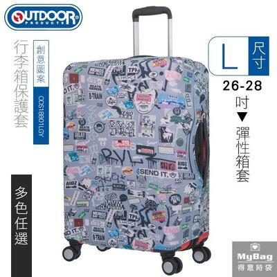 OUTDOOR 防塵套 創意圖案 L號 彈性布 行李箱箱套 保護套 適用26~28吋行李箱 得意時袋