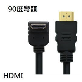 [DHO-04-00001] (90度彎頭) 高清HDMI 公轉公 可支援3D電視/藍光機 訊號線/轉接線/傳輸線 (5