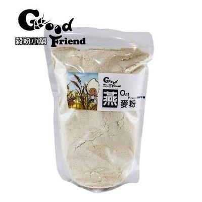 【穀粉小舖 Good Friend Shop】新鮮自製天然健康 燕麥粉  燕麥含有豐富的蛋白質、脂肪、鈣、磷、鐵....