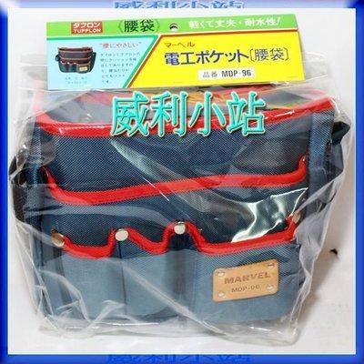 【威利小站】日本電工第一品牌 MARVEL MDP-96 塔氟龍製 專業電工 工具袋 新北市