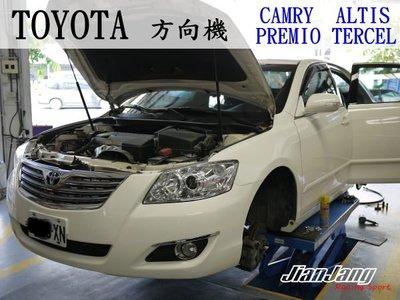 建璋底盤 專修方向機 異音 漏油 TOYOTA 車系 TERCEL PREMIO ALTIS CAMRY RAV4 ( 保固一年 )