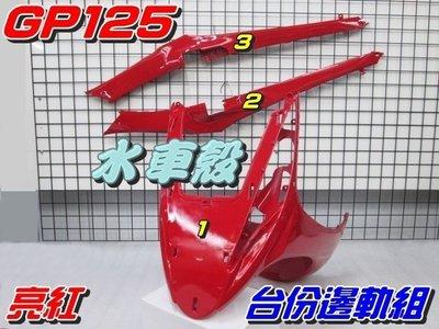 【水車殼】光陽 GP125 台份邊軌組 亮紅 3項$1140元 GP 125 前柄 前護條 邊條 側條 紅色 全新品