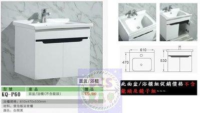 【東星市】台製現代簡約時尚風-造型黑白-約60cm發泡板防水浴櫃瓷盆組-白色結晶鋼烤雙美背