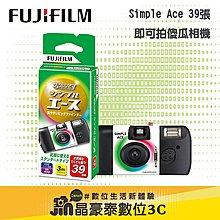 現貨 FUJIFILM 富士 Simple Ace 即可拍 ISO400 (39張) 傻瓜相機 底片 輕巧 高雄 晶豪泰