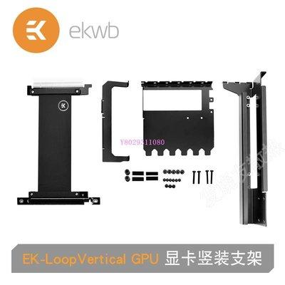 【石頭記數碼】EK-LoopVertical GPU Holder - Shifted EK水冷顯卡豎裝支架 ekwb