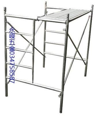 (含稅價)好工具(底價3200不含稅)工作架 (鷹架)單層組(門架*2,叉管*2,50cm鍍錏踏板*1)可另購 踏板,