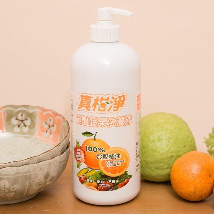 【天然橘油碗盤蔬果洗滌液1組/2入】柔軟熊 洗碗精 洗潔精 洗手精 洗潔劑 真柑淨[金生活]