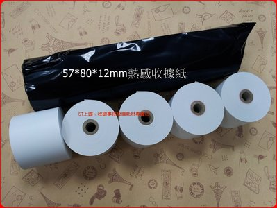 上堤┐含稅(75卷入@28元) 57*80mm熱感紙.P150出單機感熱紙.foodpanda點餐系統收據紙.出單菜單紙