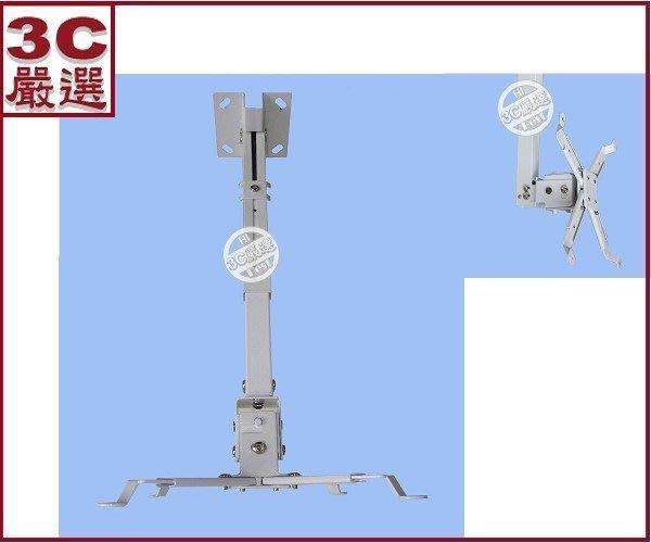 3C嚴選-多功能投影機吊架 PM4365F 頂吊 壁掛架 支持投影機對地面投影 承重15KG 投影機懸架