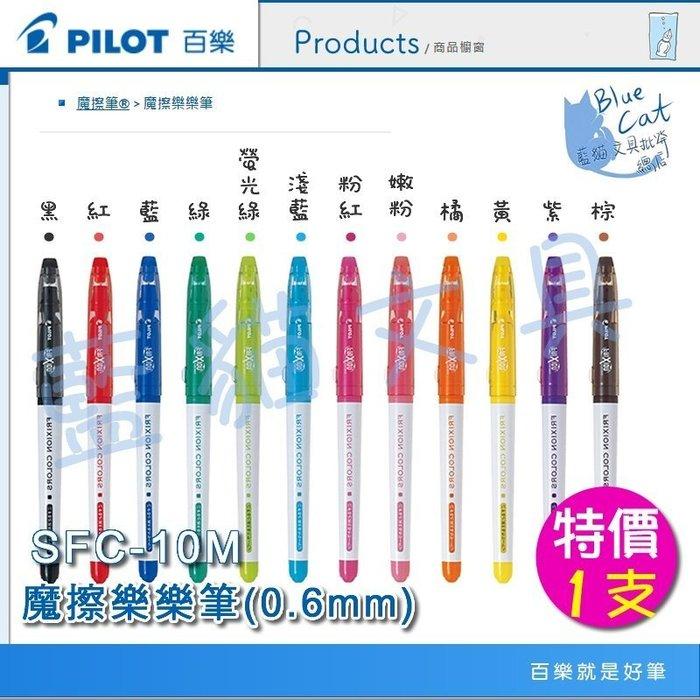 【可超商取貨】12色可挑選【BC22037】〈SFC-10M〉魔擦樂樂筆/支《PILOT》【藍貓文具】