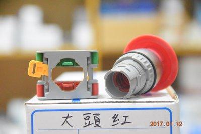 AP漢鼎 EB-22大頭按鈕 紅色 / 綠色 防水大頭按鈕開關