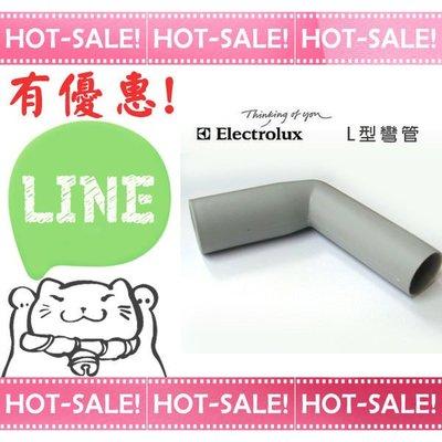 《台南佳電》Electrolux 伊萊克斯 吸塵器 轉角彎管 L型管