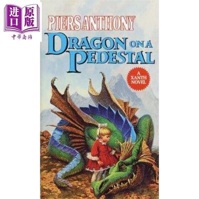 Dragon on a Pedestal 英文原版 基座上的龍(贊斯系列7) Piers Anthony