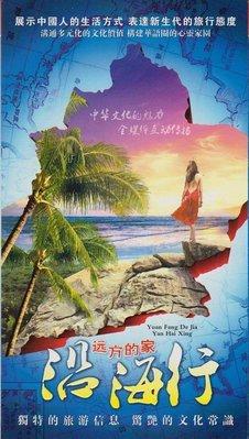【藍光電影】遠方的傢3:沿海行 4碟 HDTV高清版 豆瓣8.6