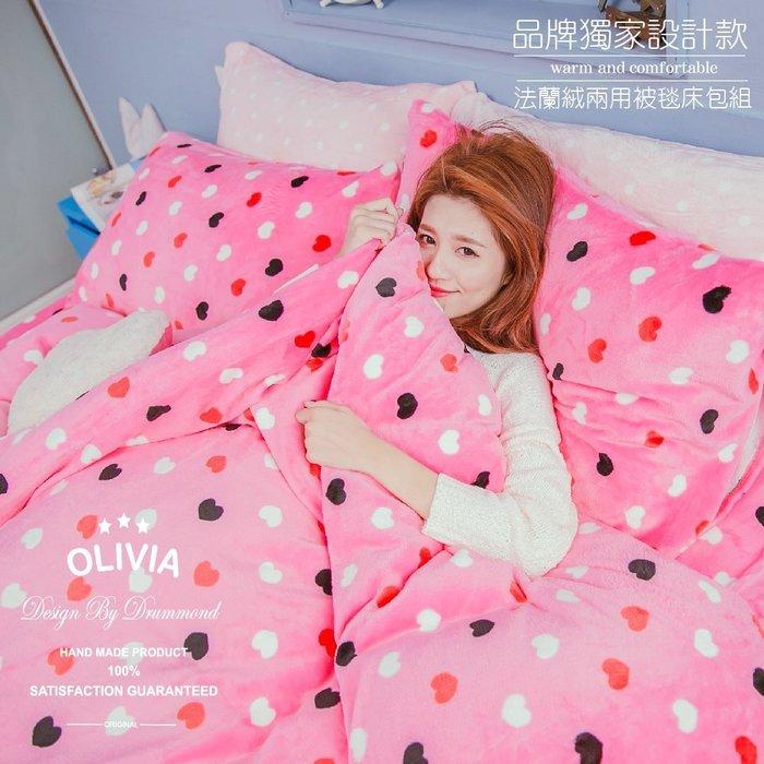 【OLIVIA 】單人尺寸 [甜心派對] 法蘭絨兩用被毯床包組- 秋冬獨家限定款