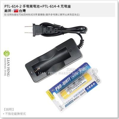 【工具屋】*含稅* PTL-614-2 手電筒電池+PTL-614-4 充電座 套裝組 18650 湯淺鋰電池 充電座