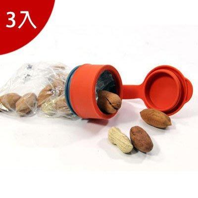 圓形帶蓋保鮮魔扣密封蓋 多功能隨意封口夾3入【AP02025-3】99愛買