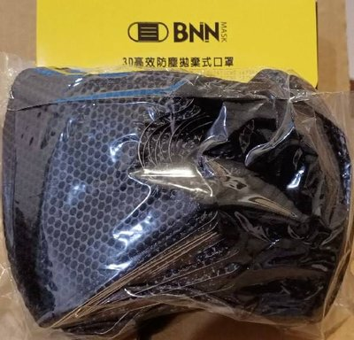 BNN成人立體UM口罩:泡泡黑(50入盒裝)