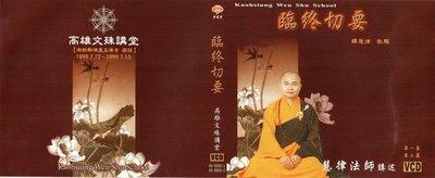 AO-5003 慧律法師系列-臨終切要(全套四集四片裝) VCD