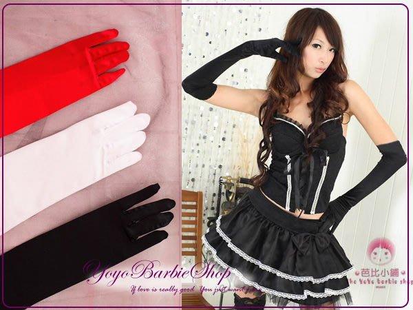 【YOYO芭比小舖】P-010 實搭款長手套|專賣角色扮演及各樣式制服訂做