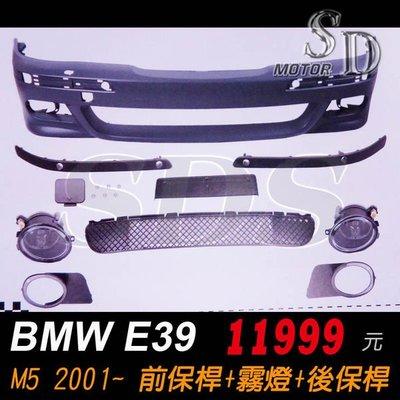【祥登SD汽車】FOR BMW E39 M5 前保+霧燈+後保 大包 PP材質