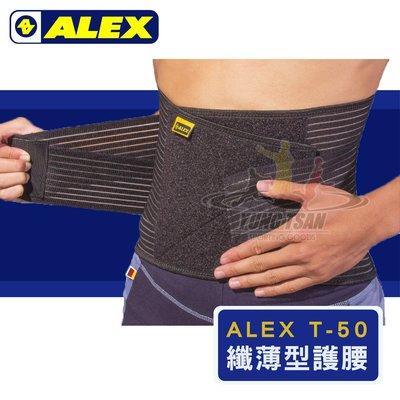 ☆永璨體育☆ ALEX 丹力 纖薄型護腰T-50 束腰 束腹 超透氣舒適.穿戴簡便 搬東西 坐久 站立