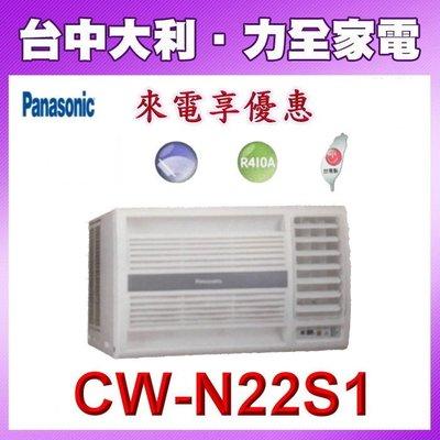 《台中大利》【國際冷氣Panasonic】窗型冷氣-右吹【CW-N22S1】來電158~安裝另計